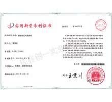 鲜米机实用型专利证书