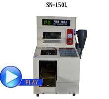 进口鲜米机(SN-150L)